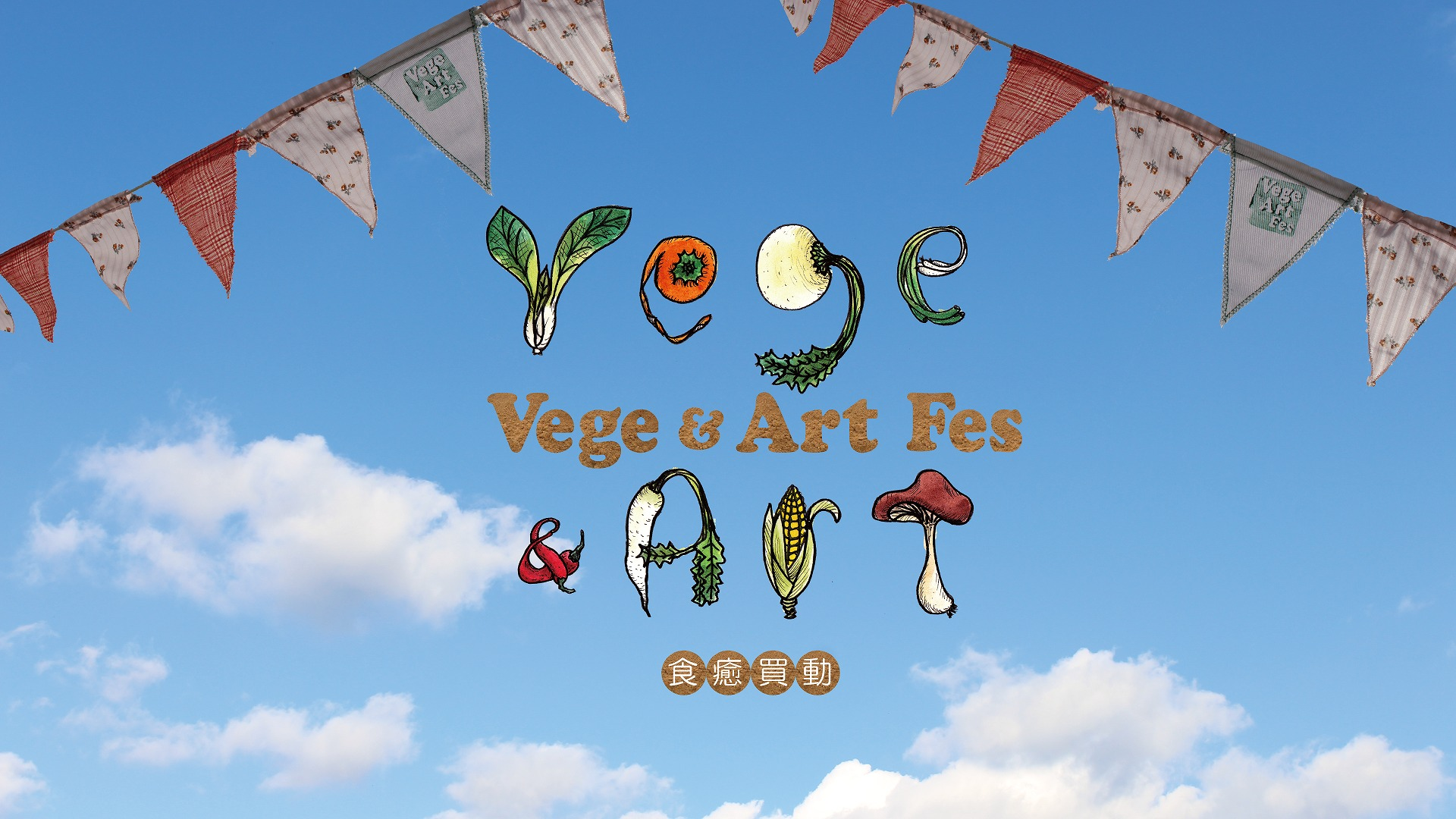 Vege&ArtFes